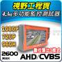 【PChome 24h購物】 手戴式監控測試螢幕 VCT-3308 DCAS21-A9007WFCW