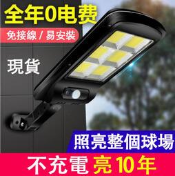 當天出貨 【現貨可遙控 可批發 可開發票 】太陽能燈路燈感應庭院燈LED壹體化太陽能燈
