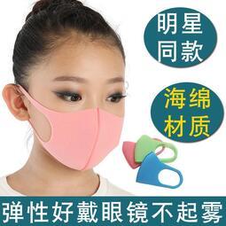 兒童海綿口罩防護防柳絮防花粉彈性透氣可水洗易呼吸薄口罩-可開統編[尚美]