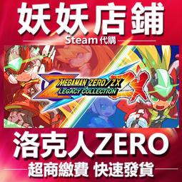 【妖妖店鋪】洛克人ZERO  ZX 傳奇合輯Mega Man Zero ZX Legacy Collection