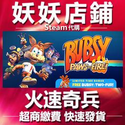 【妖妖店鋪】超商繳費Steam 大笨貓 火速奇兵 Bubsy: Paws on Fire! 數位版