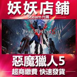【妖妖店鋪】超商繳費Steam 惡魔獵人 5 Devil May Cry 5 數位版