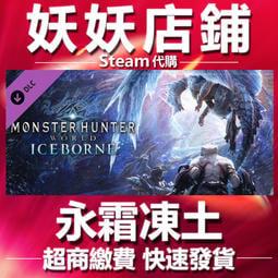 【妖妖店鋪】超商繳費Steam 魔物獵人 世界 Monster Hunter World Iceborne 冰原 代練