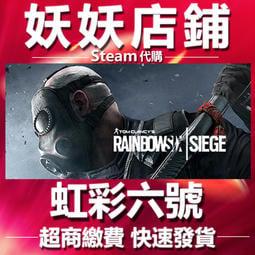 【妖妖店鋪】Steam/Uplay 虹彩六號 圍攻行動 Rainbow Six Siege R6點數 虹彩 第五年季票