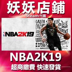 【妖妖店鋪】超商繳費Steam NBA 2K19  美國職業籃球2019 nba2k19 數位版