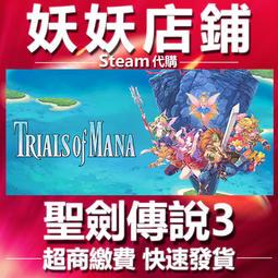 【妖妖店鋪】超商繳費Steam 聖劍傳說3 Trials of Mana  💖超低特價💖快速發貨