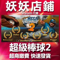 【妖妖店鋪】超商繳費Steam 超級棒球2 Super Mega Baseball 2 數位版