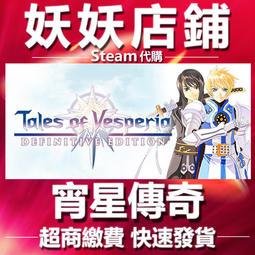 【妖妖店鋪】時空幻境 宵星傳奇:重製版終極版 Tales of Vesperia: Definitive Edition