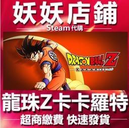 【妖妖店鋪】超商繳費Steam 七龍珠Z 卡卡羅特 DRAGON BALL Z: KAKAROT 預購 送特典數位版