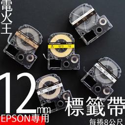 買起來 12mm EPSON 高品質副廠標籤帶 LW-400 LW600P LW-K420 LW200KT 專用