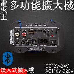小超人 藍牙 多功能擴大機 車用 廟會 陣頭 夾線式 USB隨身碟 SD記憶卡 插卡 MP3 FM電台 床頭音響 崁入式