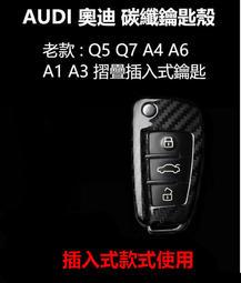 AUDI 奧迪 A1 A3 碳纖鑰匙殼 碳纖維 卡夢 摺疊鑰匙 按鍵 啟動 保護 鑰匙 鑰匙殼 保護殼