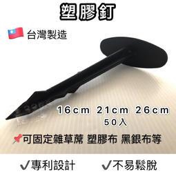 專利塑膠釘 塑膠釘 固定釘固定雜草抑制蓆 銀黑布 雜草蓆
