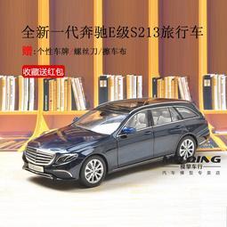 【正品】奔馳E級車模 原廠1:18奔馳E300 E-CLASS S213旅行車 仿真汽車模型