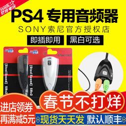 【正品】PS4專用 主機音頻分離器 匹配3.5接口可轉音響/耳機/語音耳麥【行運電玩】