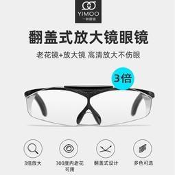 【行運】3倍眼鏡式放大鏡10老人看書閱讀頭戴式高清高倍手機放大眼鏡30可上翻20
