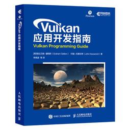 Vulkan 應用開發指南 Vulkan開發教程書籍 Vulkan入門 OpenGL規范Vulkan 計算API 圖形程