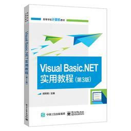 Visual Basic.NET實用教程(第3版) VB.NET學習教材 可視化程序設計入門 VB.NET語言基礎及常用
