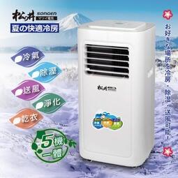 【鎧禹生活館】SONGEN 松井多功能清淨除濕移動式空調8000BTU/冷氣機