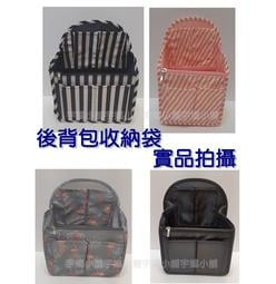 【新開幕 限時優惠】包中包 整理包 袋中袋 旅行雙肩包中包 內膽包  背包內包 多功能收納包
