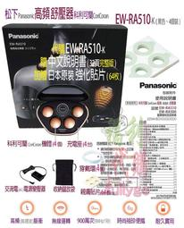 【福利代購 fullygo】代購 EW-RA510 高週波 高頻 Panasonic 舒壓器