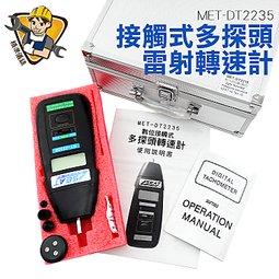 《精準儀錶旗艦店》接觸轉速計 採樣0.8秒 接觸轉速 0.5~20003RPM 一機多用 MET-DT2235
