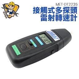 《精準儀錶旗艦店》接觸轉速計 接觸轉速 0.5~20005RPM 接觸線速 操作簡單 MET-DT2235