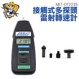 《精準儀錶旗艦店》接觸轉速測量計 接觸轉速 0.5~20003RPM 接觸線速 操作簡單 MET-DT2235