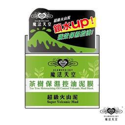 【魔法天空 】茶樹保濕控油泥膜150ml 超級火山泥系列 控油舒緩保濕白泥面膜2020年全新款