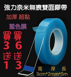 強力奈米無痕萬用藍膜雙面膠帶  加強黏度 加厚