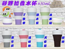 矽膠折疊水杯450ml 耐熱230度 美國FDA驗證SPHB19