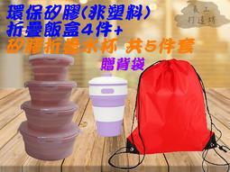 【優惠+免運】圓形矽膠折疊飯盒 餐盒 保鮮盒 便當盒+350ml摺疊水杯5件套 耐熱230度 贈背袋SPHB08