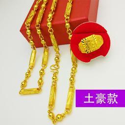 限時優惠8折 鍍金項鍊 仿真金項鍊男士不掉色越南沙金鍍黃金大金鍊粗霸氣不掉色飾品