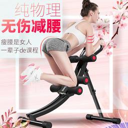 美腰機健腹器過山車懶人收腹機女腹肌運動鍛煉健身器材家用