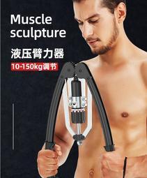 第三代液壓杠助力可調節液壓臂力器10~150公斤練臂肌健身器材胸肌訓練握力棒