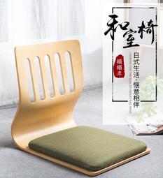 榻榻米座椅榻榻米椅子床上座椅宿舍懶人椅無腿椅凳日韓靠背椅坐墊飄窗和室椅