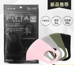 『小本生意』現貨 買1送pm2.5過濾片*1 成人口罩 明星口罩 可重複使用 3D立體 可水洗 非海綿