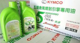 《jf》KYMCO光陽正廠油品/奔騰V2專用油~GY6,KDU,雷霆,