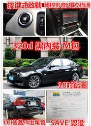 黑色黑內裝 稀有柴油 M套件 LCI後蓋 06年 320d