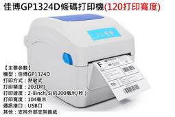 老闆不再家🛒 佳博GP1324D條碼打印機(120打印寬度)🐸條碼印表機 標籤印表機 熱感式條碼機 POS標籤機 超