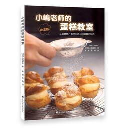 【 正版書籍】小島老師的蛋糕教室 日本超人氣甜點女王小嶋ルミ/小嶋留味的蛋糕秘籍 烘焙甜品 美食烹飪快來一起學做美食