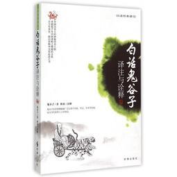 正版書籍多讀書白話鬼谷子(譯注與詮釋白話經典課堂)