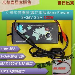 高功率變壓器120W  AC轉DC 3~36V 3.3A 可調變壓器/直流電源供應器(附轉接頭)現貨 當日出貨