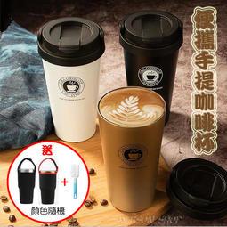 【全館599免運】買一送二 500ml超商專用便攜手提 咖啡杯 304不銹鋼 保溫杯  隨手杯 車載茶杯