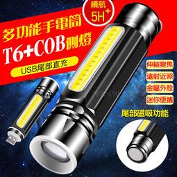 【全館599免運】升級版 T6+COB 多功能強光 LED 手電筒 露營燈 工作燈 探照燈  USB尾部直充 磁吸