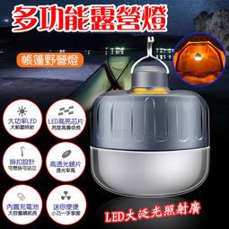 【露營必備】多功能防水 露營燈 LED 戶外便攜 帳篷燈 照明燈 省電高亮度 野營燈 可掛可立  大小兩款可選擇