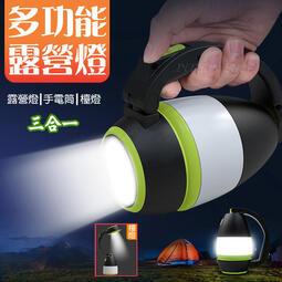 【戶外必備新品】多功能 LED 應急燈 三合一 露營燈 手電筒 檯燈 USB充電 帳棚燈 照明燈