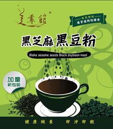 【美素館】黑芝麻黑豆粉 罐裝  420g(全素 沖泡式)