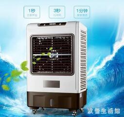 220V商用工業冷風機 家用制冷空調扇商用移動小空調廠房水冷風扇 zh5592