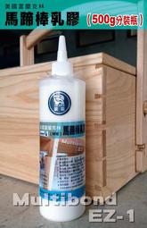 【螃蟹先生柑仔店】ME美國富蘭克林馬蹄膠-木工膠黏著劑500g分裝瓶‧非太棒膠